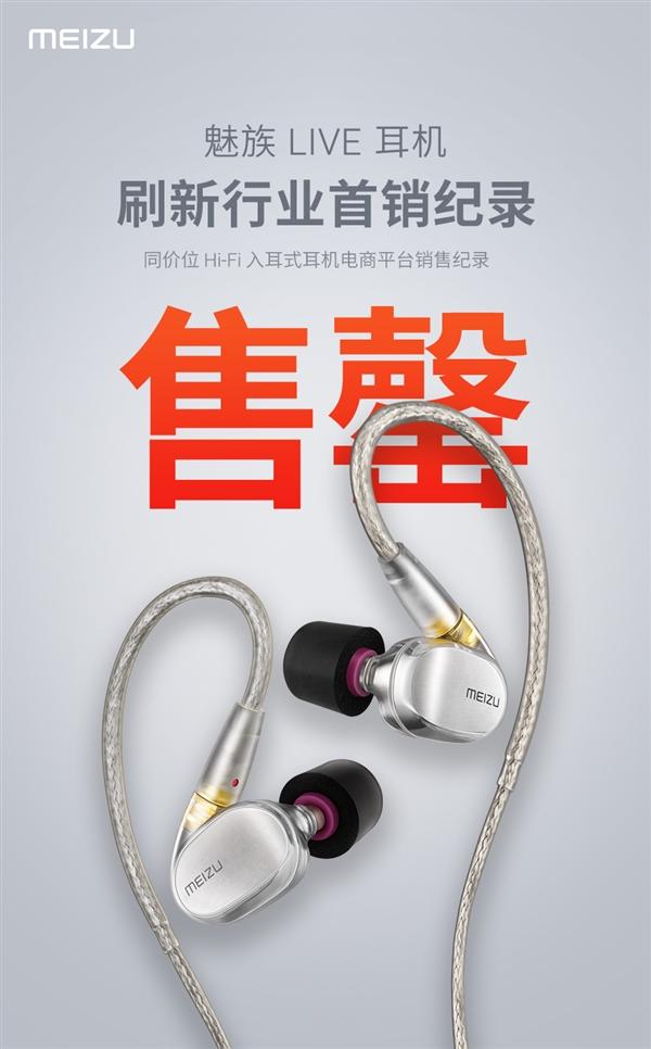 魅族Live耳机销量惊人:刷新行业首销记录