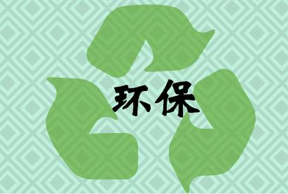 """四部门发文停征排污费 环境监测市场迎""""改革""""新面貌"""