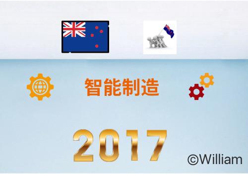 2017年智能制造世界巡礼之新西兰篇