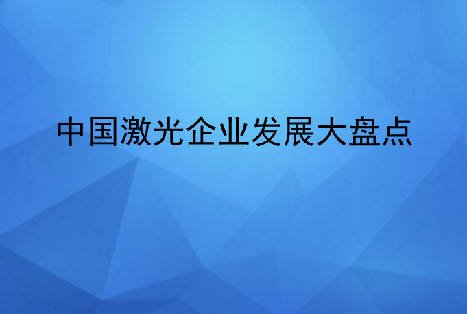 中国激光企业发展情况大盘点