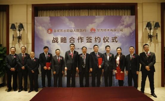 重庆云阳县与华为达成战略合作 共同推进云计算大数据产业发展