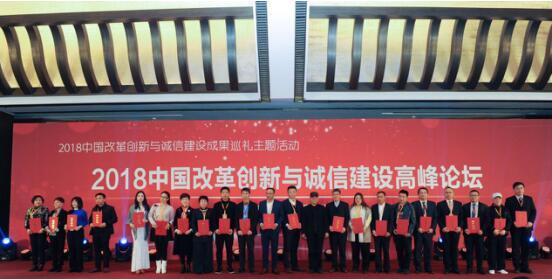 远特通信荣获2017中国改革创新年度贡献企业