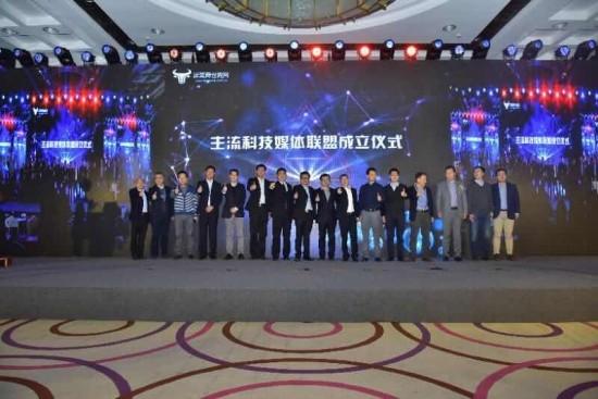 中国主流科技媒体联盟成立 Cheaa参与结盟