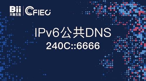 免费!我国首个IPv6公共DNS正式发布:亦能解析IPv4