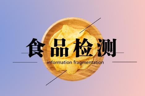 """""""食品安全关键技术研发""""等专项2018年度项目指南发布"""