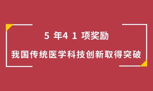 中医药领域五年多荣获41项国家科技奖励