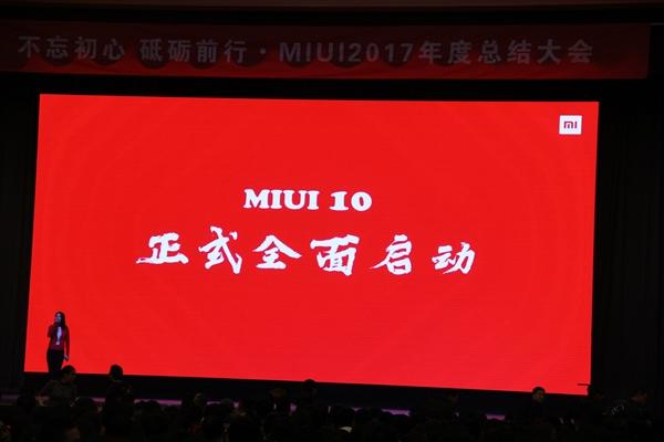 更强大!小米宣布MIUI 10正式启动:重磅升级要来了