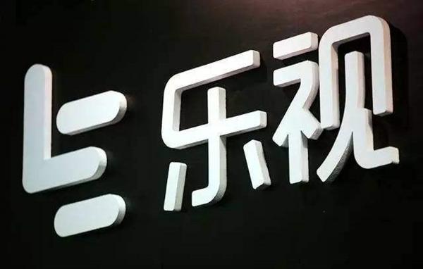 乐视网宣布1月24日开市起复牌 估值下跌近75%