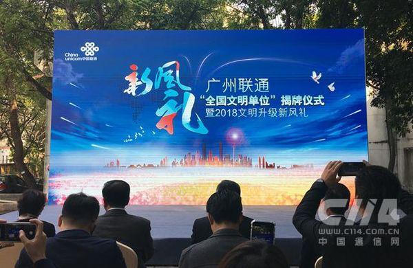 广州联通2018进行八大升级 布局5G网络和物联网