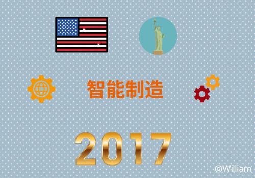 2017年智能制造世界巡礼之美国篇(大数据、物联网篇)