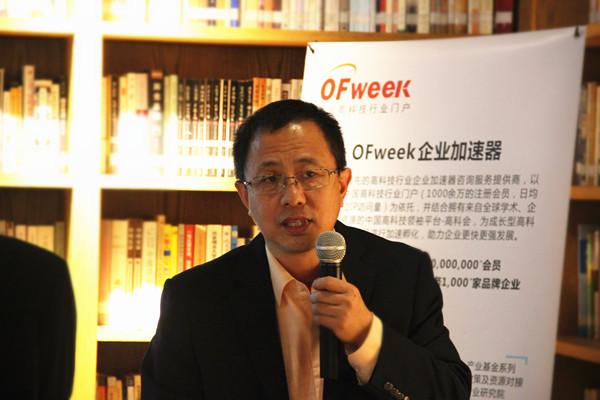 OFweek 2018中国高科技产业项目路演对接沙龙成功举办