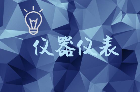 中国制造业迎转型升级机遇 仪器企业同须借势发力