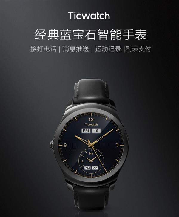 有品开卖Ticwatch蓝宝石智能手表