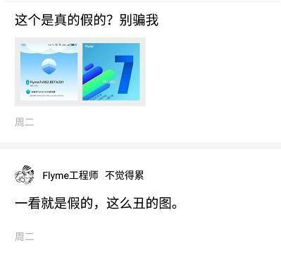 魅族辟谣Flyme 7假消息 但下周二将有惊喜