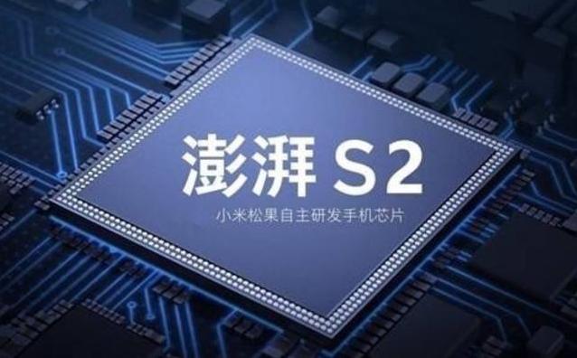 小米自主研发手机芯片澎湃S2被曝
