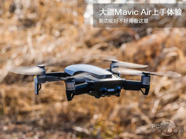 大疆Mavic Air上手体验:新功能好不好用看这里