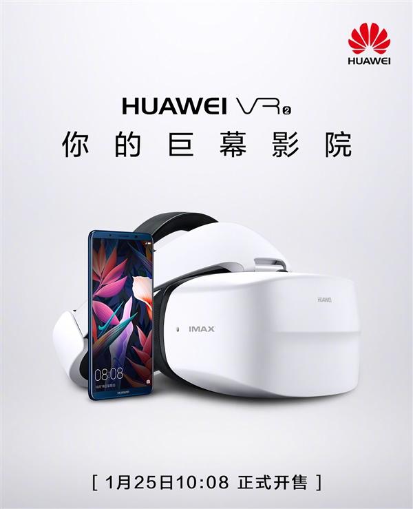 华为VR 2开卖:拥有3K分辨率!