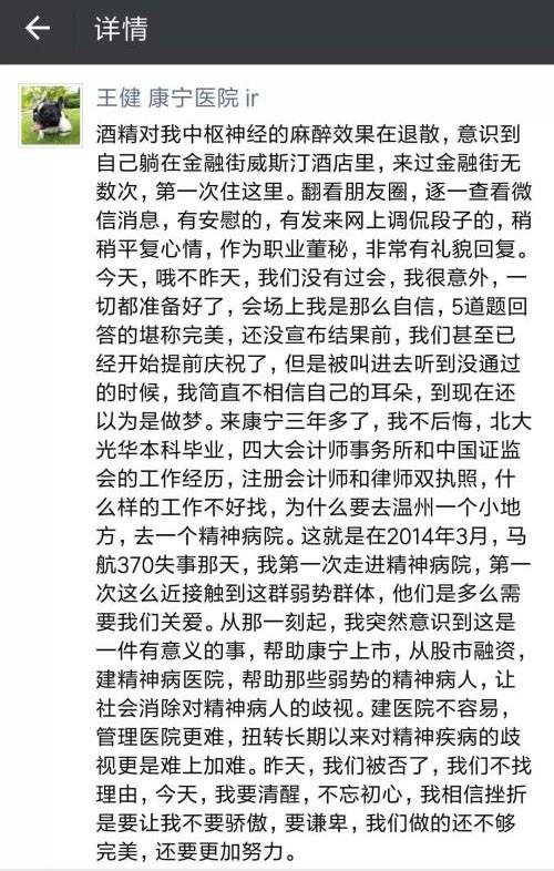 康宁IPO被否董秘心碎,五大问题待解
