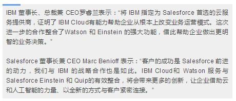 IBM与SaaS巨头Salesforce加强战略合作