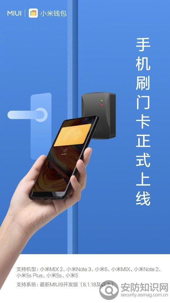 小米开通门卡模拟功能 用NFC实现手机门禁