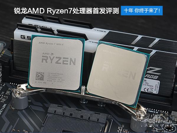 2017年CPU盘点:AMD和Intel已使出洪荒之力