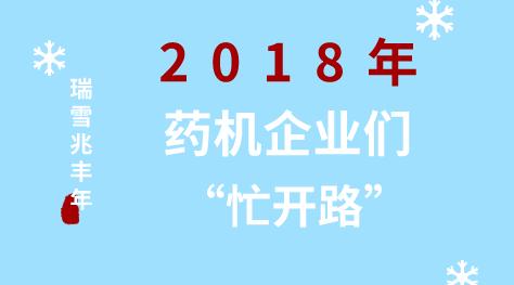 """瑞雪兆丰年 2018年药机企业们""""忙开路"""""""