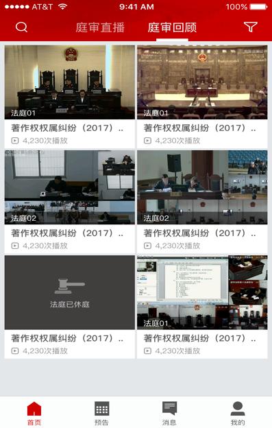 """大华庭审互联网直播点播系统,让正义""""看得见"""""""