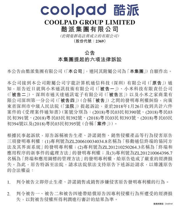"""产自中国的""""专利流氓""""要诞生了吗!酷派告小米六项专利侵权"""
