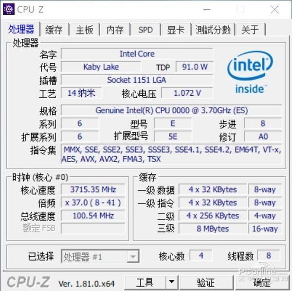 i7-7700K ES散片竟如此超值:买到就是赚