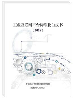 中国电子技术标准化研究院发布 《工业互联网平台标准化白皮书(2018)》