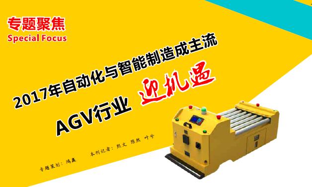 物流机器人(AGV)行业2017年度十大新闻