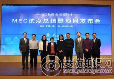 """中国联通实现业界首个""""MEC智能安防""""商用部署"""