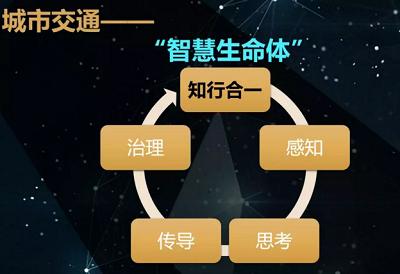 深圳交警局陈显东:多方联合构建城市交通大脑