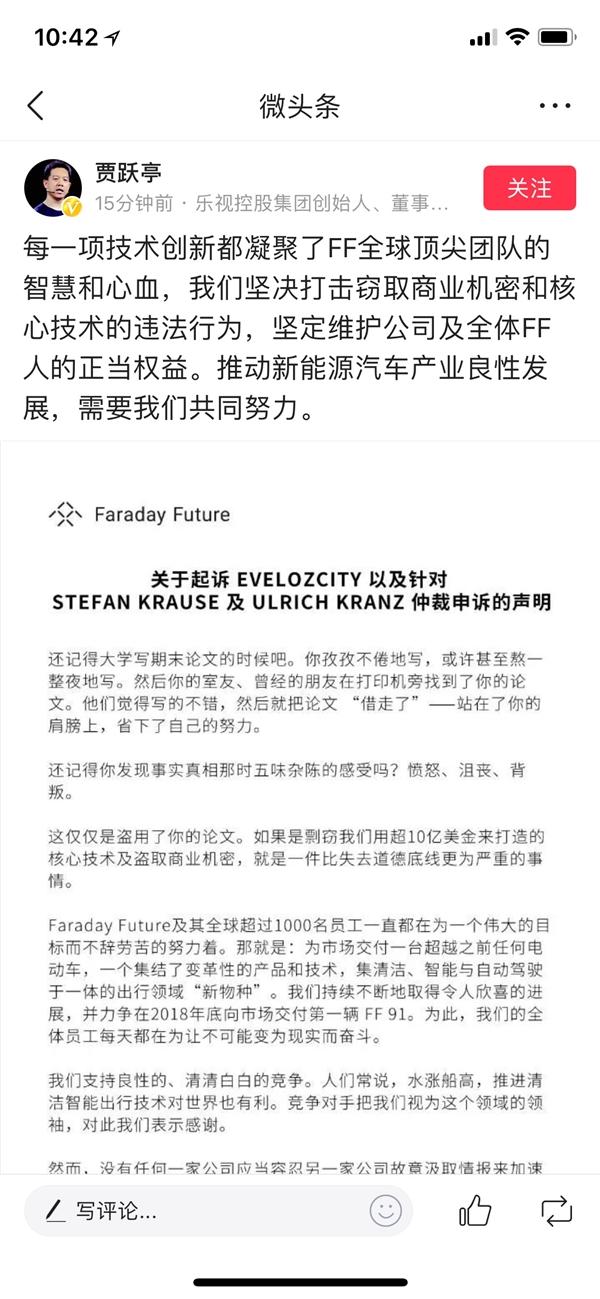 前CFO盗取法拉第商业机密被诉:贾跃亭愤怒回应