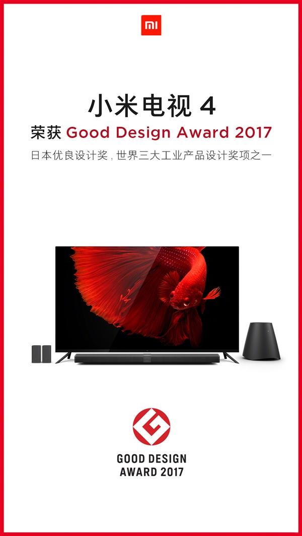 小米电视4斩获日本优良设计奖