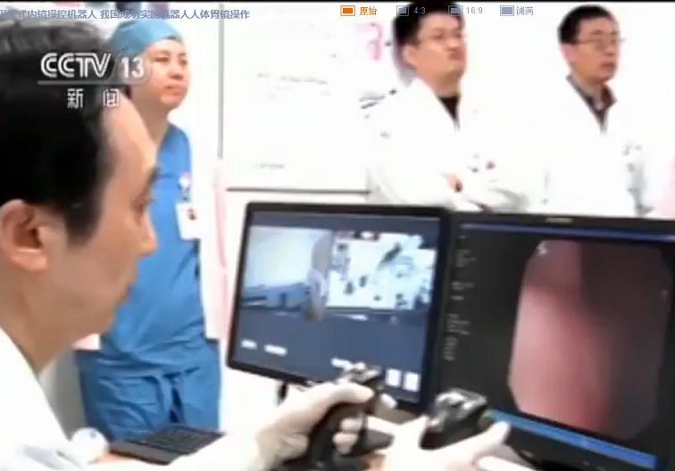 我国成功实施机器人人体胃镜操作 精细度更高