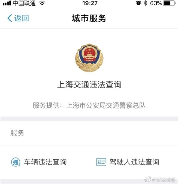 """支付宝上海升级:一部手机玩转""""城市服务"""""""