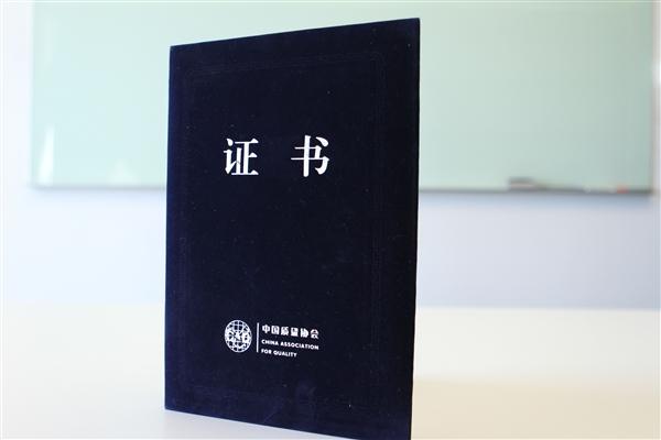 雷军就任中国质量协会副会长 坦言质量是小米的生命线