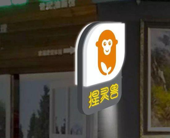 快消品B2B万店易购开便利店 名叫猩灵兽