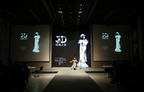 第一套3D打印婚纱 国丝馆的这场秀大开脑洞