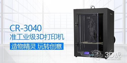 3D打印技术将全面参与到我们的生产生活中