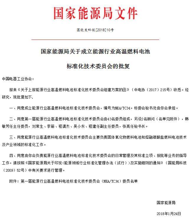 国家能源局:同意成立能源行业高温燃料电池标准化技术委员会