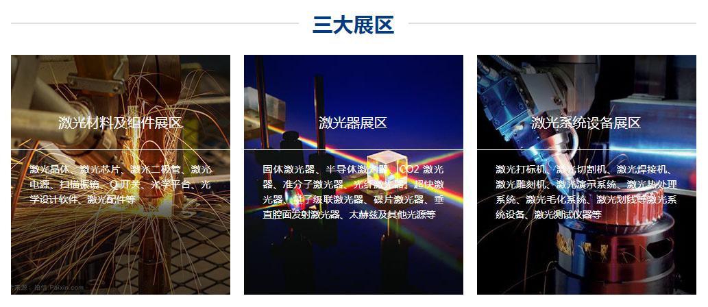 2018中国激光行业新机遇