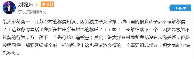 村长刘强东500万年货送乡亲:村口京东货车停满了