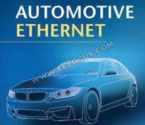 传感器数量暴增让车载通信系统发生重构 以太网准备好了没?