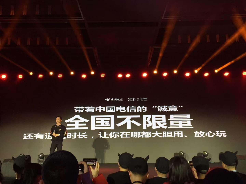 """中国电信推出""""大黑牛卡"""":199专属号段 全国流量不限量"""