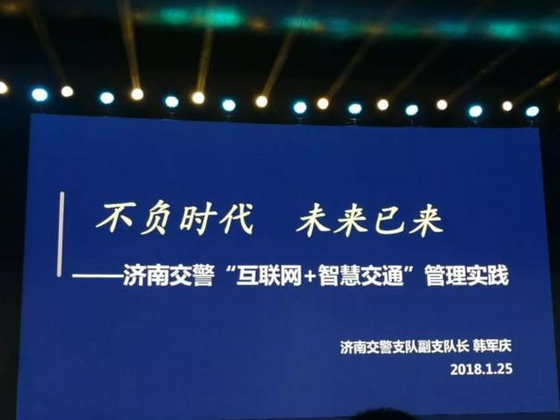 济南交警韩军庆:济南互联网+智慧交通管理实践分享