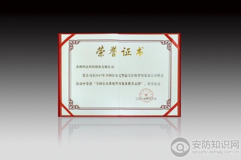 """科达荣获""""公安系统警用装备推荐品牌"""""""