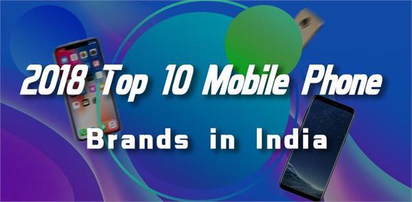 印度手机品牌前十排行榜:三星苹果高居前二 最受欢迎的中国品牌并非小米