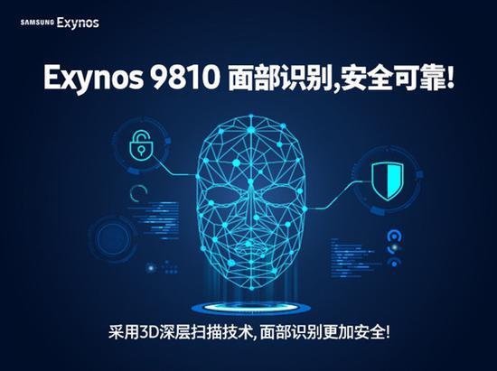 比肩苹果!三星Exynos 9810确认支持3D面部识别